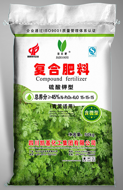 50kg复合肥料-青蒿适用