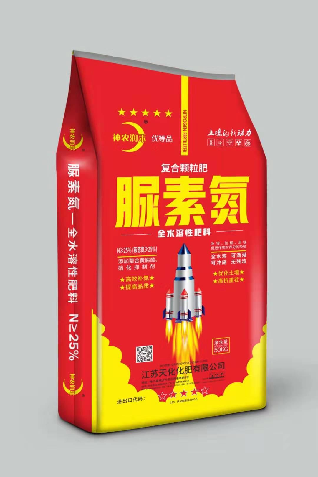 天化脲素氮